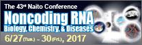 第43回内藤コンファレンス 非コードRNA:生物学、化学、そして疾患